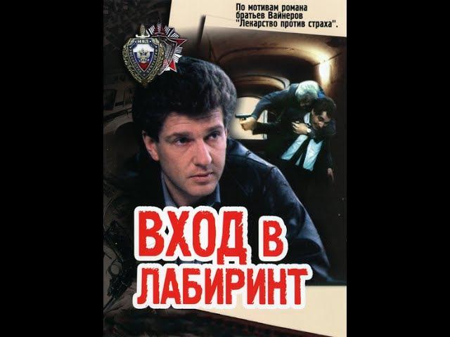 Научная фантастика с детективным сюжетом Вход в лабиринт (1 серия) / 1989