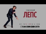 Григорий Лепс - Что ж ты натворила