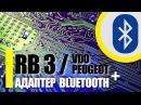 Сделай сам: Встраиваем Bluetooth (блютуз) за 2$ в кассетную автомагнитолу VDO RB3-00 PEUGEOT 307