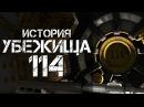 История Убежища 114 История Мира Fallout 4 Лор