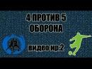 4 ИГРОКА ПРОТИВ 5 В ФУТЗАЛЕ: ЗАЩИТА - 2-е видео, Оборона против численного большинства