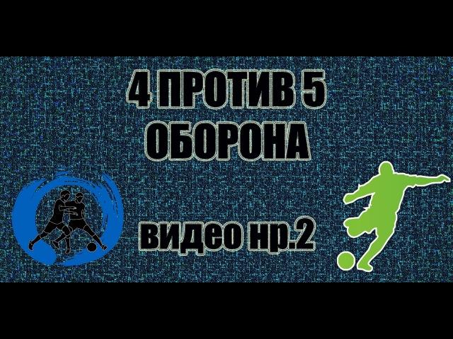 4 ИГРОКА ПРОТИВ 5 В ФУТЗАЛЕ ЗАЩИТА - 2-е видео, Оборона против численного большинства