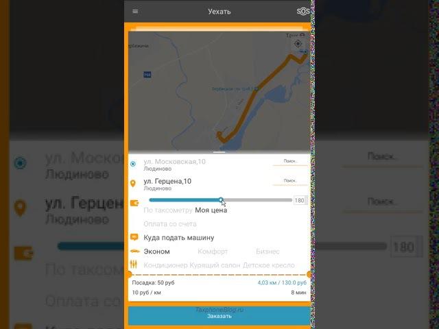 Приложение Таксфон для пассажиров такси и водителей Видео инструкция смотреть онлайн без регистрации