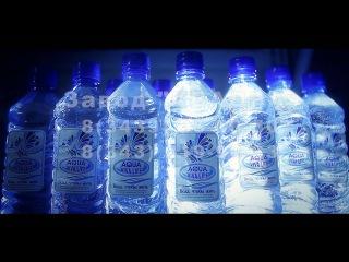 Производство питьевой воды Aqua Viva Life и Родники Урала