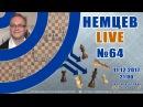 Немцев Live № 64. Карлсен - Непомнящий, славянская защита. 11.12.2017, 21.00