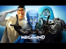 Мегамозг 2010 Русский трейлер HD Megamind trailer rus HD