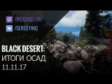 Black Desert: Горящие итоги осад 11.11.17