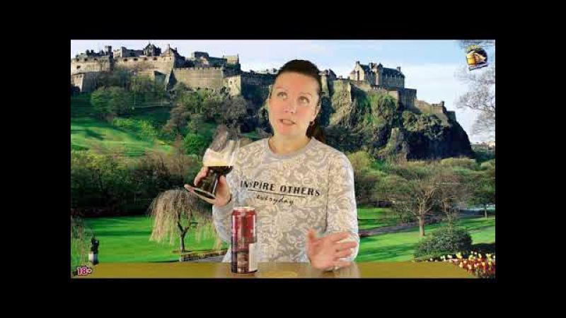 Пиво McCallums от Belhaven обзор 83
