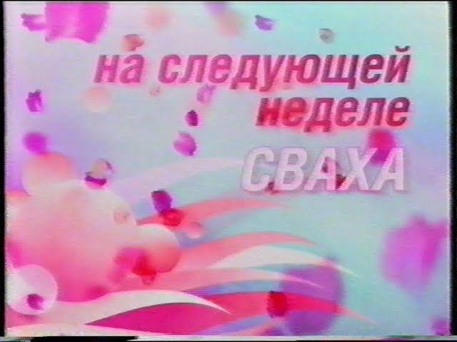 Сваха (СТС, 27.05.2007) Анонс