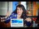Бизнес по наследству_ Дневник Успешной Женщины-44 выпуск