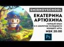 Горный храм и 5 секретов успешного концепт арта Екатерина Артюхина SmirnovSchool