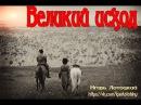 Реконструкция Исхода Русской Армии из Крыма в 1920 году.фильм Игоря Лотоцкого