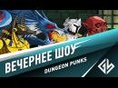 Вечернее шоу Dungeon Punks