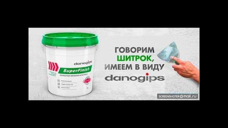 Семинар в Нижнем Новгороде от DANOGIPS и их партнеров