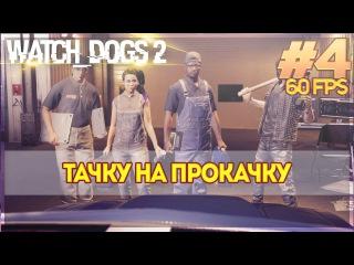 Прохождение Watch_Dogs 2 (PC версия) 4 на русском - ТАЧКУ НА ПРОКАЧКУ