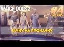Прохождение Watch_Dogs 2 (PC версия) #4 на русском - ТАЧКУ НА ПРОКАЧКУ
