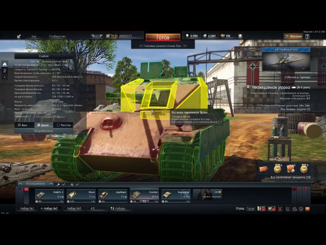 Дыры в броне War Thunder || Coelian