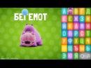 Изучаем АЛФАВИТ и ЖИВОТНЫХ / Русская Азбука для малышей Развивающие мультфильмы для детей