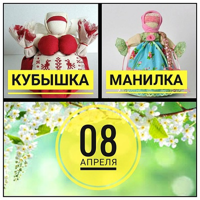 КУКЛЫ: Денежная Кубышка и МАНИЛКА