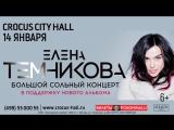Шоу Елены Темниковой в Крокусе 14 января 2018