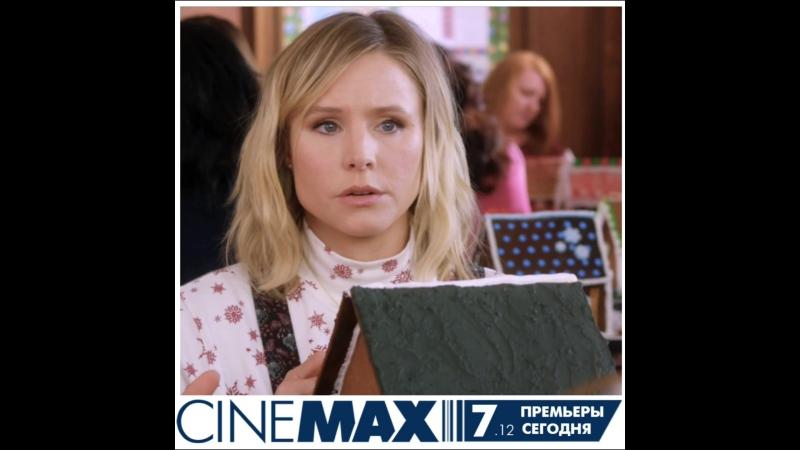 Премьеры в CINEMAX - репертуар 7 декабря