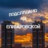 Подслушано | Елизаровская