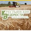 Газета «Крестьянские ведомости»