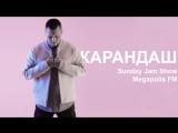 Sunday Jam Show на Megapolis FM, Instagram karandash_pro
