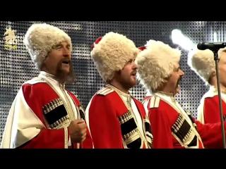 Казаки в Берлине (Cossacks in Berlin) - Kuban Cossacks Choir (2009)