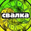 Svalka.me | Краснодар