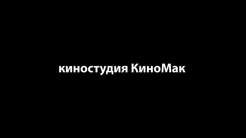 Студия КиноМаК представляет фильм Сергея Лозницы В тумане