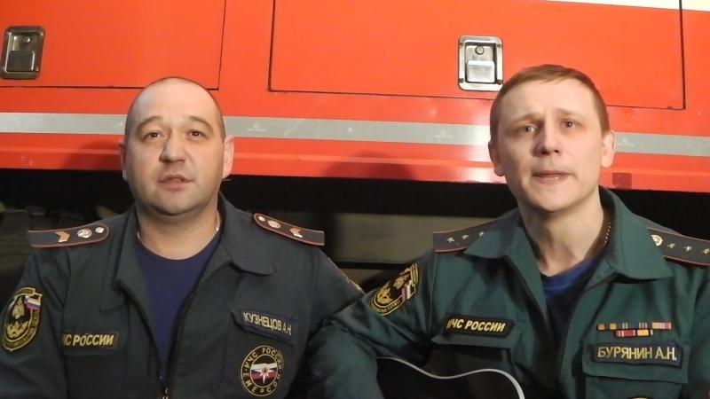 Песня Вологодских Пожарных СПСЧ