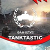 Tanktastic. Фан-Клуб