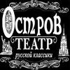 """Театр русской классики """"Остров"""""""