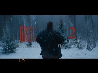 ВИКИНГ. 2 дня до премьеры
