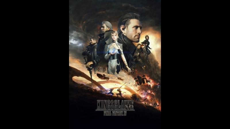 Последняя фантазия XV: Меч Короля