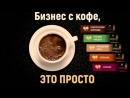 Кофе от АРМЕЛЬ