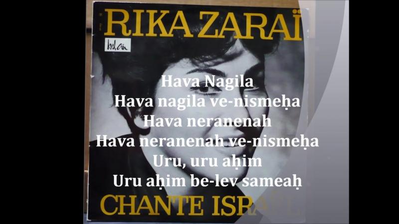 Rika Zarai - Hava Nagila