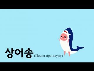 Популярная в Корее детская 상어송 (песня про акулу)
