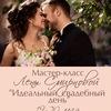 Свадебный мк Лены Смирновой 19-20.05 Крым
