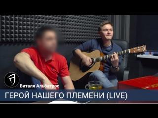 Герои нашего племени (акустика live)