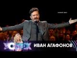 Пермяк Иван Агафонов. Шоу Успех.