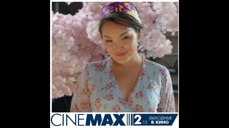 Выходные в CINEMAX - репертуар 2 декабря (Алматы)