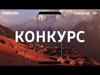 Конкурс «Galaxy S8 без границ» | 2 этап