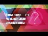 Наедине совсеми. Гоша Куценко- блиц-опрос. 19.05.2017