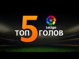 ТОП 5 голов 13 тура Ла Лиги