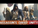 Assassins Creed Unity DLC Павшие короли 9●Прохождение●PC Ultra Settings●1080HD