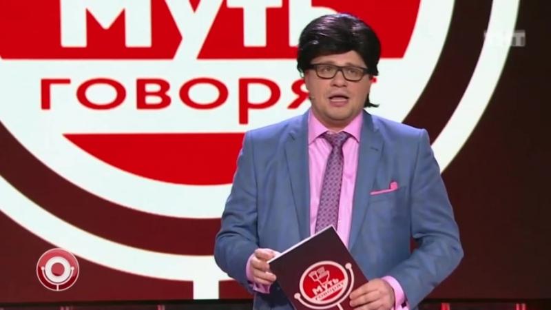 Гарик Харламов - Муть говорят