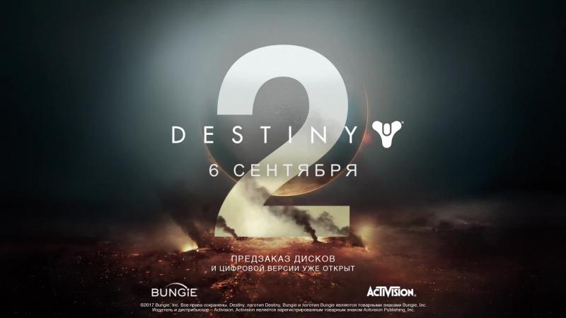 Destiny 2 - Последний Воин Мертвой земли