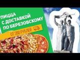 Пицца с доставкой по Берёзовскому